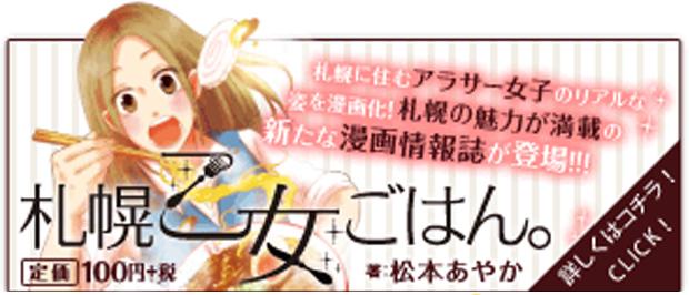 札幌に住むアラサー女子のリアルな姿を漫画家!札幌の魅力が満載の新たな漫画情報誌が登場!!!「札幌乙女ごはん。」