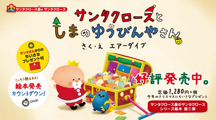 サンタクロースとしまのゆうびんやさん 2013年発売決定!